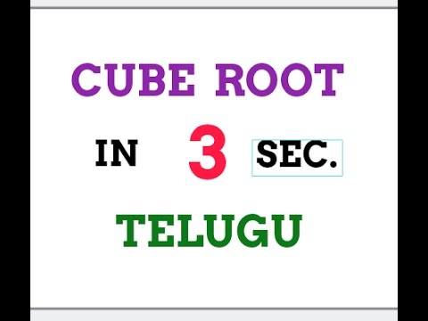 Cube root in 3sec in telugu || bank exams || ssc chsl || sbi po & clerk