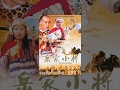 Chinese Kung Fu Film Classic Yaos Young Warriors Best All Time