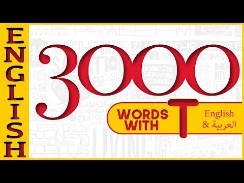 كورس تعلم اللغة الإنجليزية كامل للمبتدئين - وإنجليزي 3000 الكلمات الإنجليزية الأكثر شيوع T video #19
