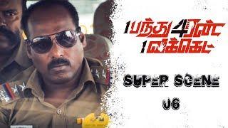 1 Pandhu 4 run 1 wicket - Tamil Movie | Scene 6 | Vinay Krishna | Shree man