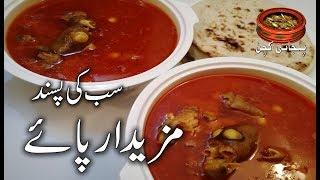 Paya Curry, سب کی پسند پائے, Mutton Paya, Mazedar Paya, Original Recipe Paay in (Punjabi Kitchen)