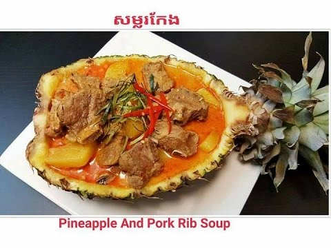 Pineapple And Pork Rib Soup, Somlor Keng (សម្លរកែង) khmer, khmer food, cambodian food, khmer recipe