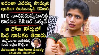 EXCLUSIVE : Dynamic Lady & Advocate  Rachana Reddy Controversial Interview | KCR | Political Qube