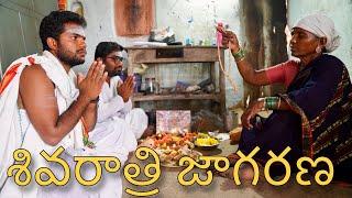 Shivaratri Jaagarana  | my village show comedy