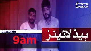 Samaa Headlines - 9AM - 22 August 2019