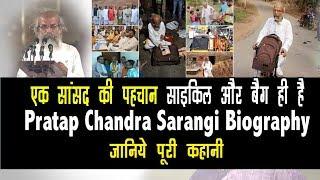 एक सांसद की  पहचान साइकिल और बैग ही है  Pratap Chandra Sarangi Biography