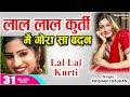 Download लाल लाल कुर्ती में गोरा सा बदन   Lal Lal Kurti Me Gora Sa Badan - Haryanvi Song   Krishan Chauhan In Mp4 3Gp Full HD Video