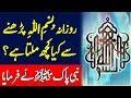 Download  Rozana Bismillah Parhnay Se Kya Kuch Milta Hai? Hazrat Muhammad (SAWW) Said MP3,3GP,MP4