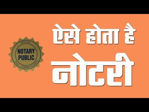 How to make Notary Affidavit in India in Hindi (New Process)