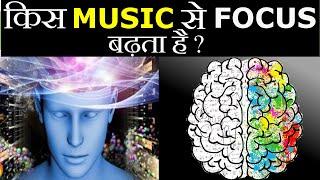 पढ़ते वक़्त हमें कौनसा MUSIC सुन्ना चाहिए  WHICH MUSIC IMPROVES OUR CONCENTRATION POWER ??  GIGL