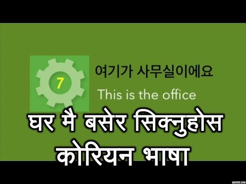 Learn Korean language In Nepali!!EPS TOPIK lesson-7