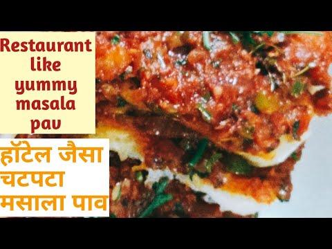 Hotel Style Masala pav / हॉटेल जैसी मसाला पाव की रेसिपी