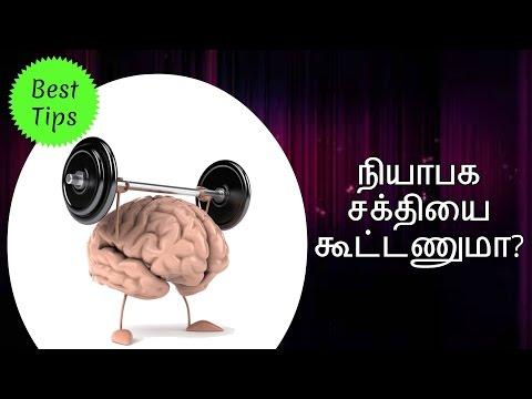 ✅ நியாபக சக்தியை கூட்டணுமா? - Memory power increase tips in tamil - tamil tips for memory power