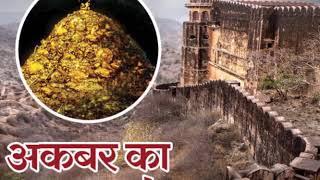 अकबर के खजाने के लिए इंदिरा गांधी ने खुदवा दिया था पूरा किला!