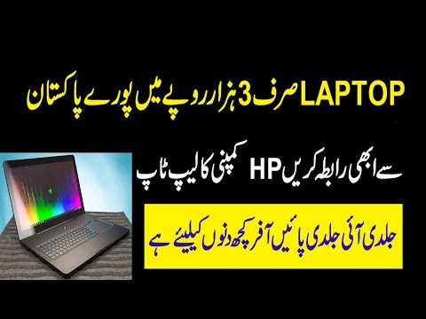 Laptop Low price in pakistan Only 3 thousand rupees free home delivery in all pakistan