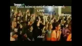 Mou leipeis esu-Kaiti Garbi live(Fan-made video clip)