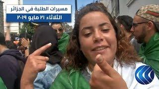شاهد.. ثقافة الشباب الجزائري من طلبة الجامعات الداعمين للحراك الشعبي