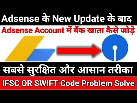 How To Add Bank Details in Google Adsense Account with swift code solution in hindi 2018