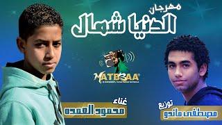 #x202b;مهرجان الدنيا شمال غناء محمود العمده توزيع مصطفى ماندو#x202c;lrm;