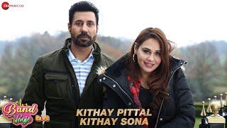 Kithay Pittal Kithay Sona - Band Vaaje | Jatinder Shah | Binnu Dhillion & Mandy Takhar | Gurshabad