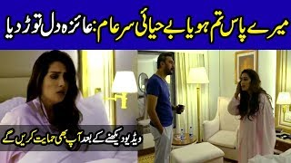 Analysis And Reality Behind The Making Of Meray Paas Tum Ho Episode 9