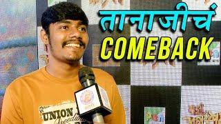 "Tanaji Galgunde's Comeback | Maaza Agadbam | Subodh Bhave | Sairat """