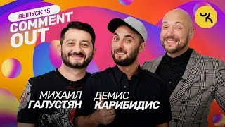 Comment Out #15 / Михаил Галустян х Демис Карибидис