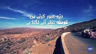 Road to Quetta