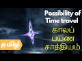 Possibility of Time travel | காலப்பயண சாத்தியம் | Explained in Tamil