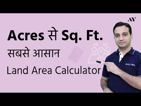 Acres to Square Feet - Hindi