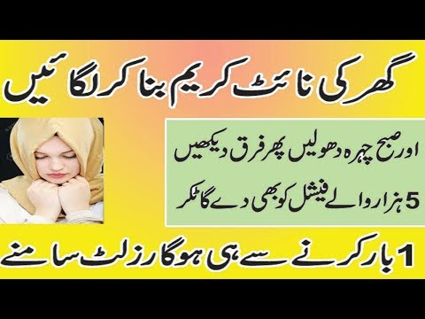 BEAUTY TIPS IN URDU/ HOW TO MAKE WHITE FACE NIGHT CREAM BY HOME REMEDIES IN URDU/ HINDI