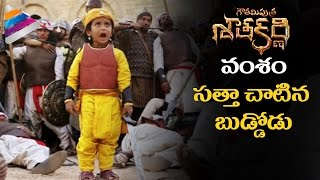 Gautamiputra Satakarni Movie Powerful Dialogue by Kid | Balakrishna | Krish | Telugu Filmnagar