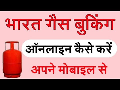 LPG GAS || Bharat Gas Online Booking Kaise Kare || By Vishal Online Classes