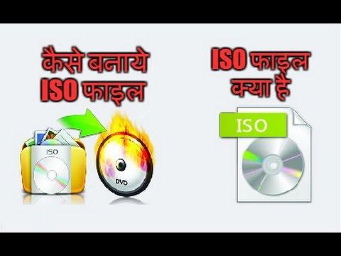 ISO File Kya Hai ? Windows Ke ISO File Kaise Banaye Jane hindi Me