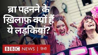Bra नहीं पहनने की मुहिम क्यों चला रहीं हैं ये लड़कियां? (BBC Hindi)