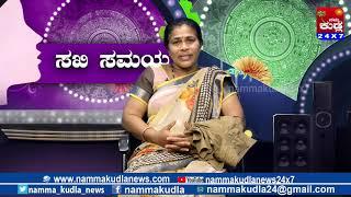 Namma Kudla  24X7 :sakhi samaya Auto driver Rajeevi ep1 01
