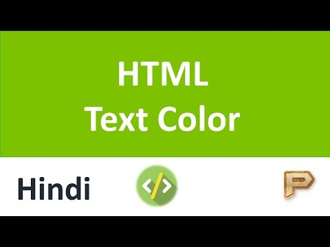 HTML Text Color-Hindi