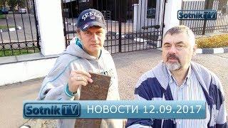 НОВОСТИ. ИНФОРМАЦИОННЫЙ ВЫПУСК 12.09.2017