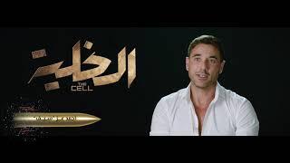 The cell - أحمد عز يتحدث عن دوره في فيلم الخلية