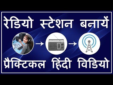 FM / Radio Transmitter Kaise Banaye # Build FM Transmitter In Hindi