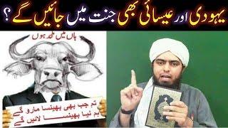 Kia Yahoodi aur Esai (JEWS & CHRISTIANS) bhi JANNAT main jain gay ??? (Engineer Muhammad Ali Mirza)
