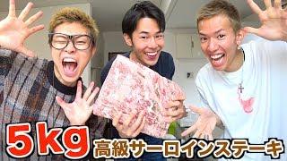 【大食い】巨大高級サーロインステーキ5kg食べる!!!