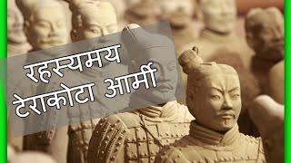 रहस्यमय टेराकोटा आर्मी  | Mystery of Terracotta Army in Hindi
