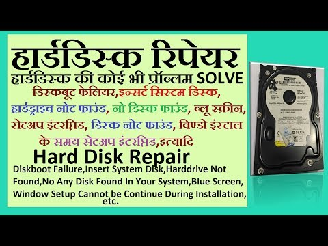 HOW TO REPAIR HARD DISK ? हार्ड डिस्क को कैसे रिपेयर करे ? (HDD) | Hard Drive | PC, Laptop,Computer