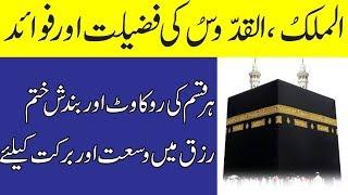 Wazifa Ya Malik Videos - 9tube tv