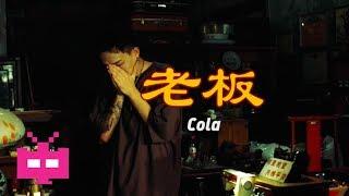 老板 - Cola : Chinese Hip Hop Nanjing Rap 南京说唱 / 饶舌