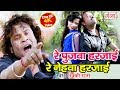 Lucky Raja का सबसे दर्द भरा गाना - रे पुजवा हरजाई रे नेहवा हरजाई - Lucky Raja Bhojpuri Song 2018