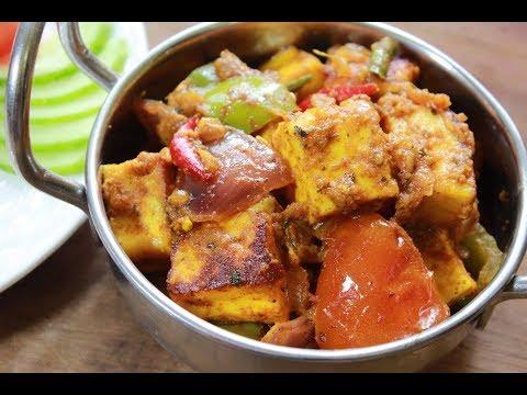 মজাদার স্বাদের পনীর-এর রেসিপি ট্রাই করলে কিছুতেই ভুলতে পারবেন না এর স্বাদ||Kadai Paneer Recipe