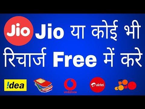 Jio का या कोई भी Recharge Free में करे