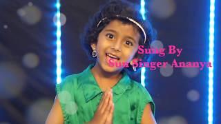 Sun Singer Ananya | Ram Bam Bam Aarambam Cover